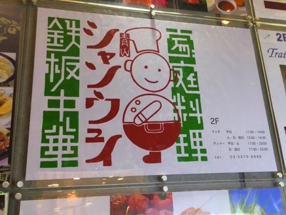 孤独のグルメにも登場!スパイシーなスペアリブが人気な鉄板中華の新店