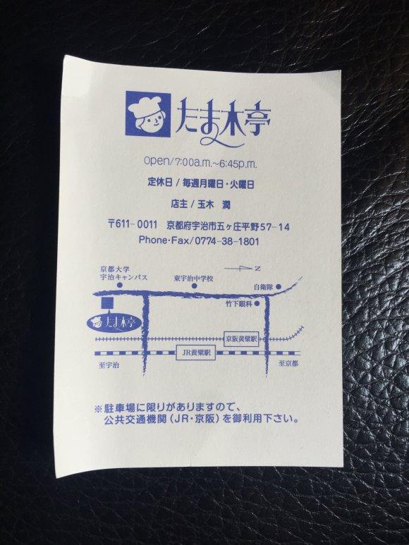 速報!京都最強パン屋たま木亭リニューアルオープン最新レポ!