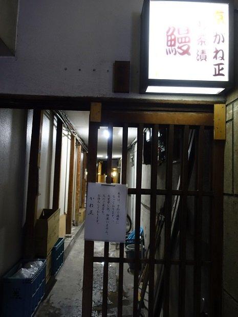 定期的に通いたくなる味!祇園の路地裏にある名店「かね正」のきんし丼