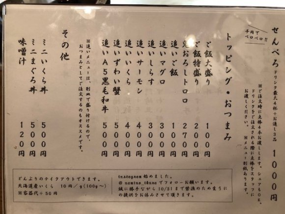 今なら1000円で最大7杯!話題のいくら丼専門店のせんべろセット