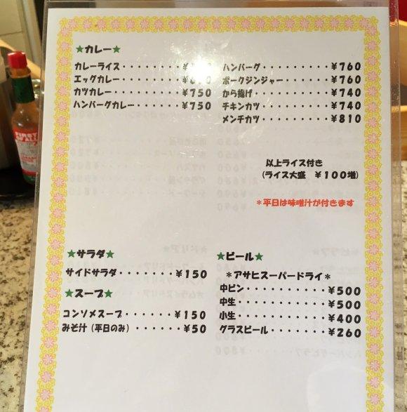 あの名物「ハンバーグスパ」が帰ってきた!洋食の名店『ロビン』が復活
