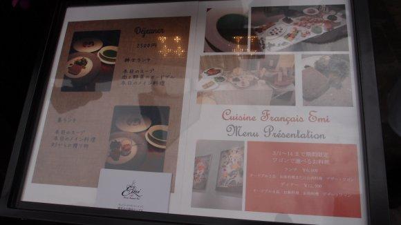 【銀座】女性シェフが手がける一押しフレンチの新店でランチ