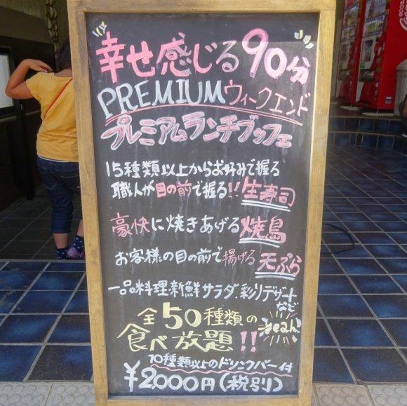 握りたて寿司食べ放題!週末限定・2160円の豪華すぎるランチブッフェ