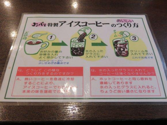 知る人ぞ知る名古屋名物!老舗喫茶店「コンパル」のエビフライサンド