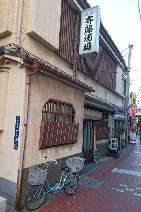昭和3年創業の老舗!昔から変わらない味わいのリーズナブルな大衆酒場