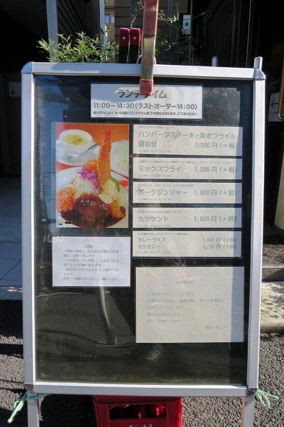 【洋食工房ヒロ】そびえ立つランチメニューが話題!下町の人気洋食店