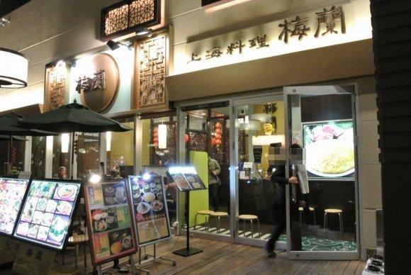 外はパリっと中はしっとり!あの横浜中華街名物「梅蘭焼きそば」を梅田で