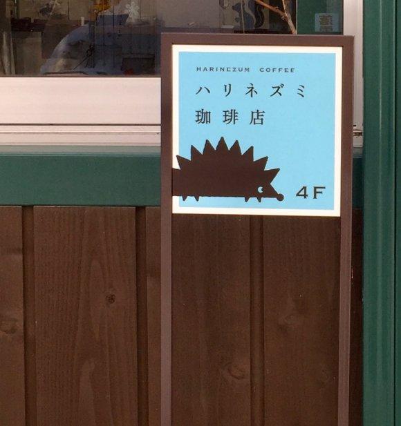 珈琲店のティラミスに間違いなし!居心地が良すぎる「ハリネズミ珈琲店」