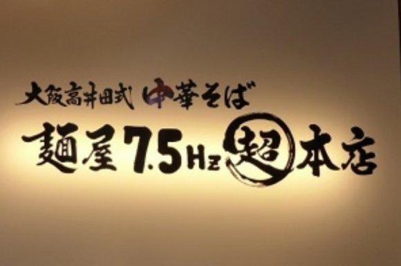 大阪・高井田系中華そば!「麺屋 7.5Hz 超本店」移転リニューアル