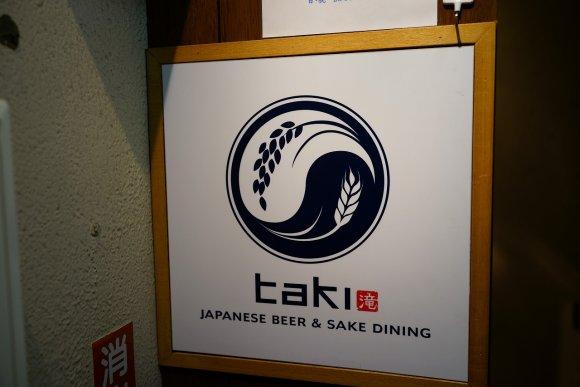 クラフトビールと日本酒の専門店!料理も旨い稀有な良店@渋谷