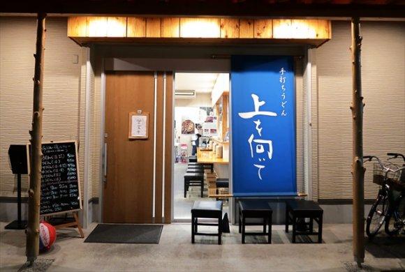 冬でも「ひやかけ」!讃岐で修行した店主が営む寝屋川のうどん店で宴会