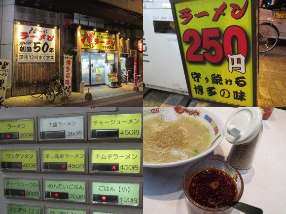 博多ラーメンは安い!旨い!1杯200円台に替え玉10円まで激安店4選