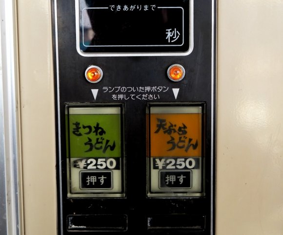 今や超激レア!懐かしい「うどん」自販機の天ぷらうどんを実食