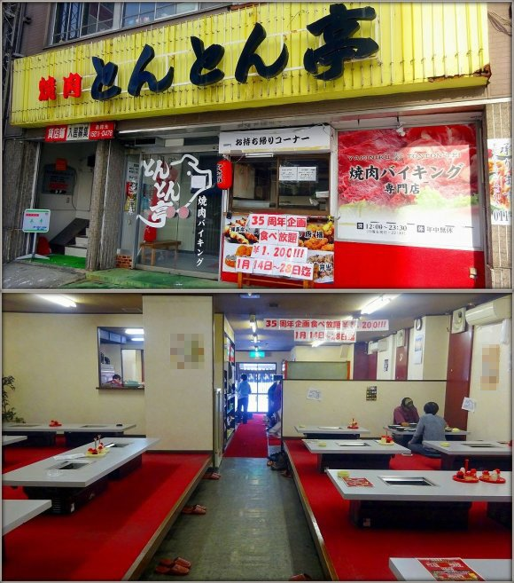 焼肉バイキング2時間【税込1,500円】!牛丼も食べ放題な焼肉の老舗
