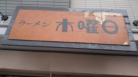 消費税引き上げ後も据え置き!お財布に優しい札幌のワンコインラーメン