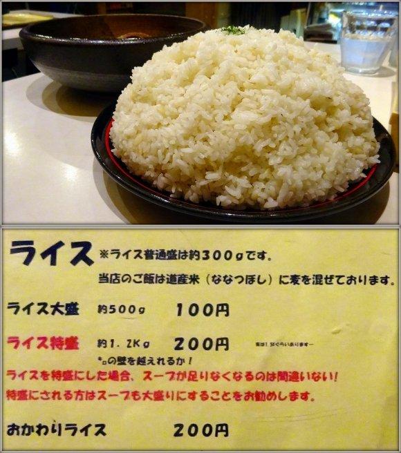 1.2kgの特盛ライスにヒゲ割も!和風だしが効いた人気のスープカレー