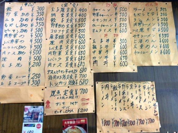 """ラーメンが350円!""""昭和""""の雰囲気をたっぷり味わえる東長崎の町中華"""