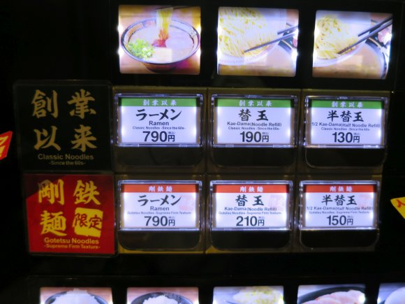 「一蘭 剛鉄麺」の画像検索結果