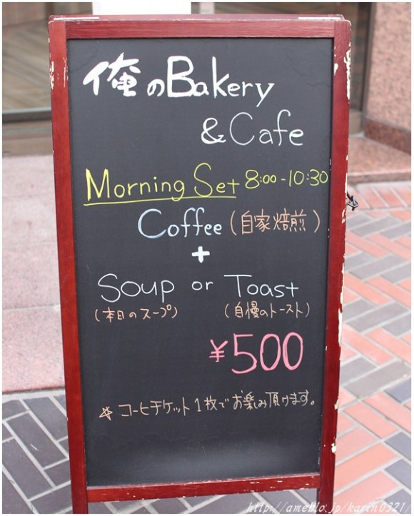 """自慢のトーストも!あの""""俺の""""ベーカリーで500円の選べるモーニング"""