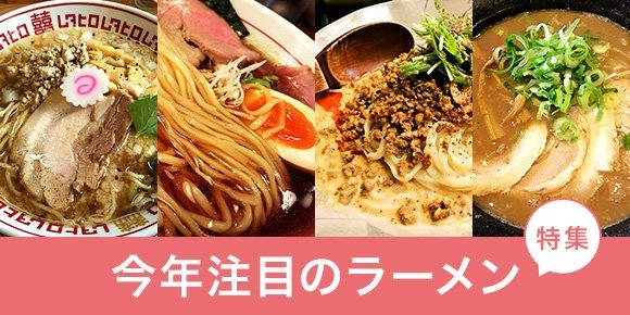 福岡のラーメンロードで食べるべき新旧お勧め豚骨ラーメン5選