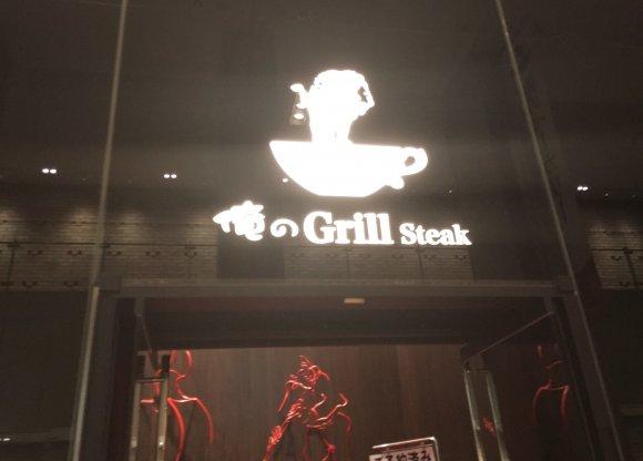 『俺のグループ』の新店が大手町に!ガッツリな900gTボーンステーキ