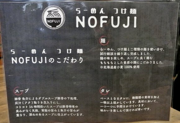 【NOFUJI】豊平区に誕生!本格魚介豚骨の「王道系つけ麺」が旨い店