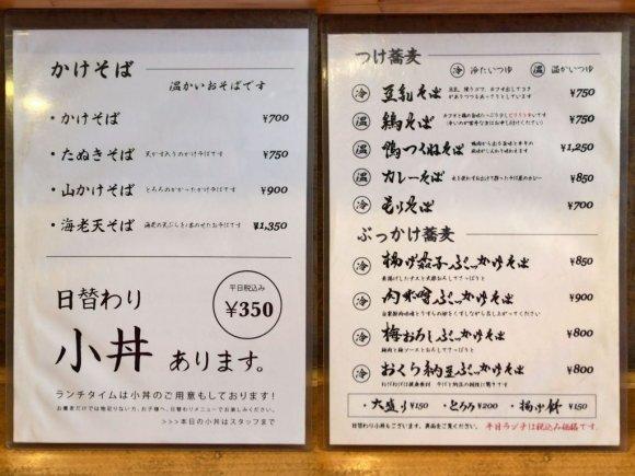 こだわりの蕎麦をお手頃価格で!蕎麦ダイニングでいただく絶品蕎麦ランチ