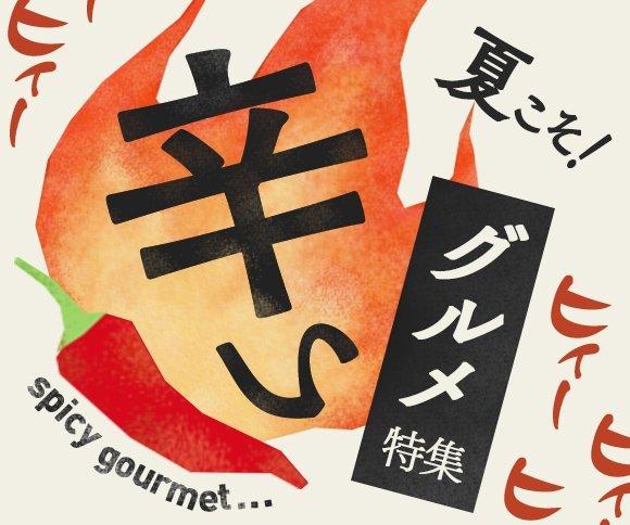 涼感たっぷり!暑すぎて食欲がないときでも食べたくなる美味しい『麺』