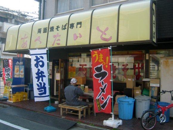 関ジャニ∞「ペコジャニ∞!」で紹介された焼きそばのお店6軒を全て紹介