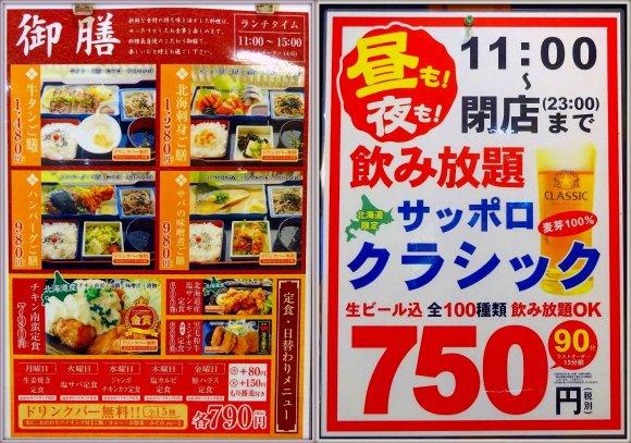 これで690円とは思えない満足感!カレー食べ放題もついたザンギ定食