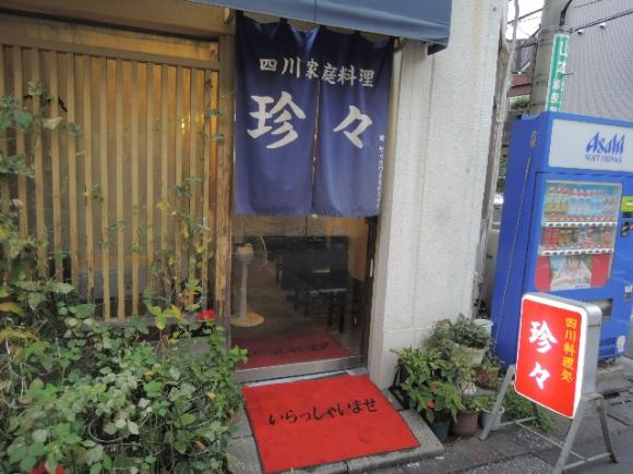 四川家庭料理 珍々 | 地点一覧 | 孤独のグルメに出て …
