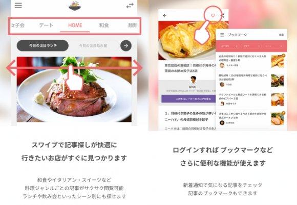 知れば東京が100倍楽しめる!食べ歩きしたい、話題のグルメな店6記事