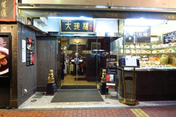 押さえておくと役に立つ!横浜中華街の極上グルメ厳選5記事