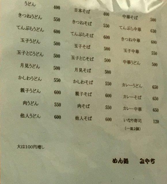 昭和20年創業!尾道に来て良かったと感激する老舗名物「てんぷら中華」