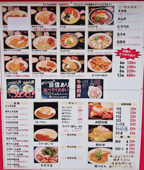 1.3キロのギガとり丼が620円!?お財布に優しい腹ペコ男子が集う店