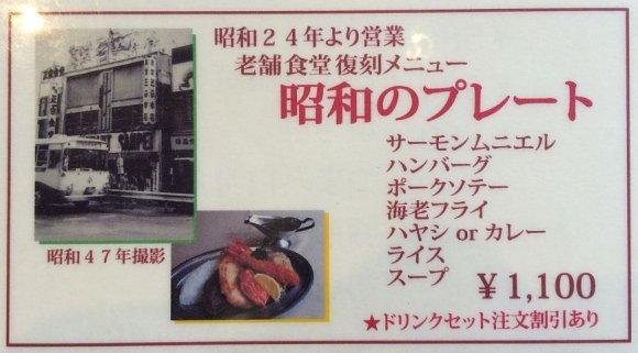懐かしさを満喫!新宿で大人のお子様ランチに舌鼓「はやしや」