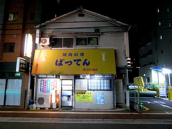 福岡老舗焼肉屋の上タン。ぶ厚すぎるとばってん!
