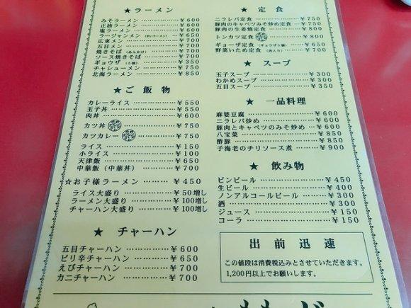家ではマネできない味付け!この店でしか味わえない日本的なチャーハン