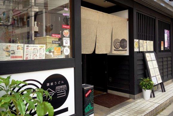 夏にぴったり!清涼感溢れるレモンのうどん@大阪・中崎町