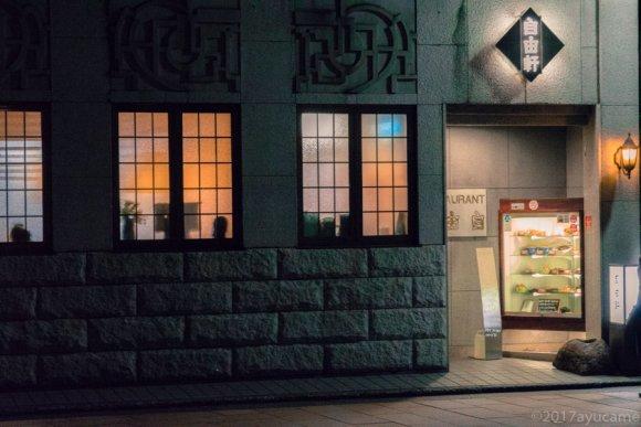 創業100年超の人気洋食店!芸妓さんが愛した『自由軒』の「むかカツ」