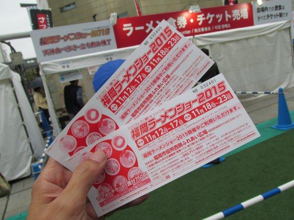 23日(祝)まで開催!福岡ラーメンショー第二幕最新レポート