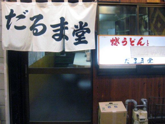 【小倉】焼きうどん発祥の地?ソースの香りが懐かしい小倉焼きうどん4店