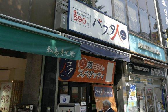 モチモチ生パスタが590円!神田エリアで覚えておきたい高コスパランチ