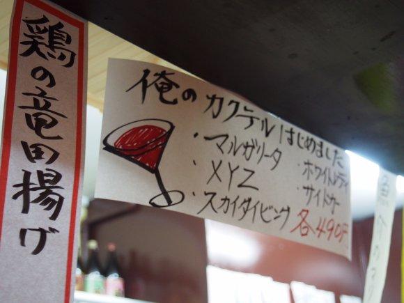立ち飲みのメッカ大阪・京橋で女性にお勧めの安くて美味い3軒