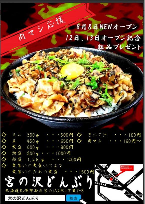【新店】総重量1.7kg!大食いの大食いによる大食いのための大盛の店