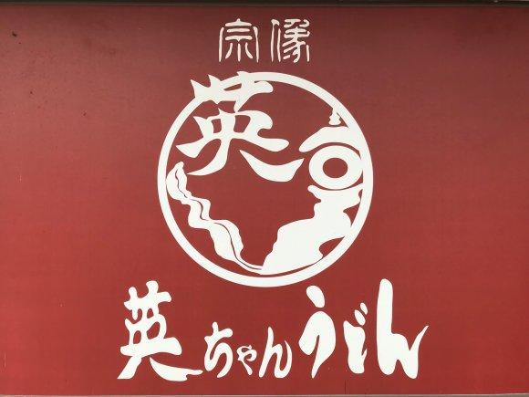 福岡で40年愛される老舗!鍋焼きうどんが代名詞の『英ちゃんうどん』