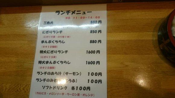 11種のネタが大盛り!880円とは思えないボリューム満点コスパ最強丼