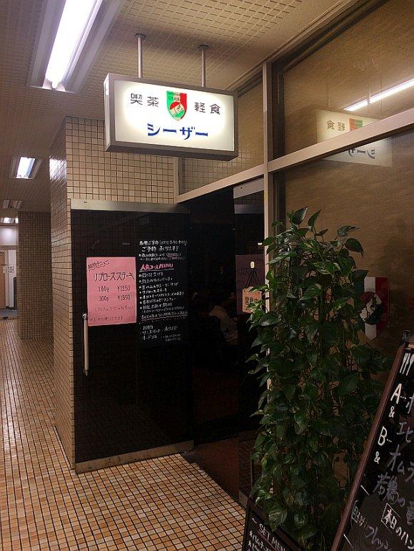 溜池山王のレトロ喫茶店『シーザー』で堪能!ボリューミーなオムライス