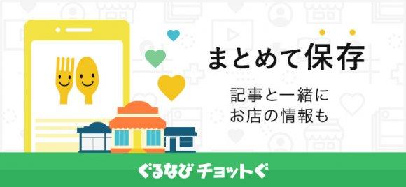 【チョットぐ】カフェ巡りの達人も愛用!使い勝手抜群な都内カフェ10店