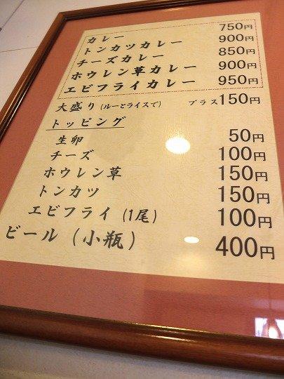 期待に違わぬ極上品!辛口カレー専門店の熱々カツカレー@大阪